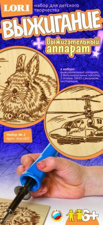 Набор для выжигания Lori Вертолет и Кролик от 6 лет Эпв-003 lori набор для мальчиков юный скульптор lori