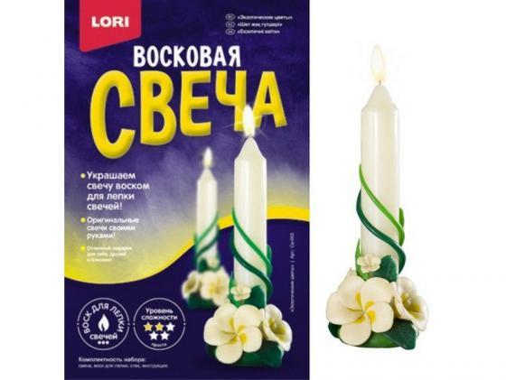 Набор Слепи свечу Экзотические цветы LORI Св-003 lori слепи свечу дары моря lori