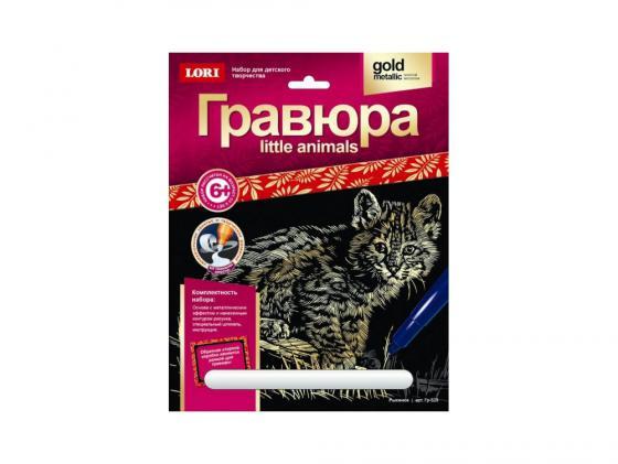 Гравюра Lori Litttle Animals с эффектом золото Рысенок от 6 лет унисекс Гр-528 цена