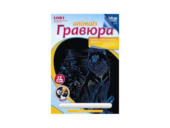 Гравюра Lori Животные с эффектом синий металлик Хаски от 6 лет унисекс Гр-427 цена