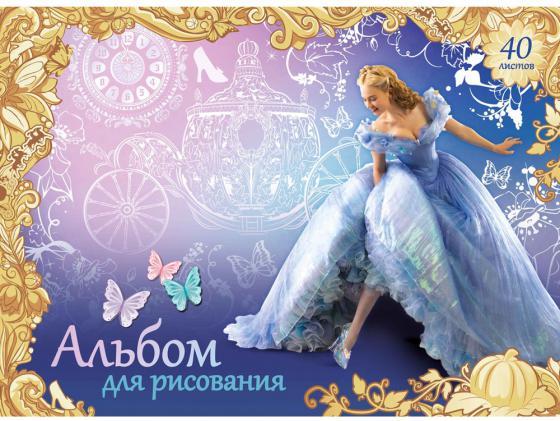 Альбом для рисования 40 л. А4 Disney Золушка РОСМЭН 26779 росмэн пенал золушка принцессы дисней