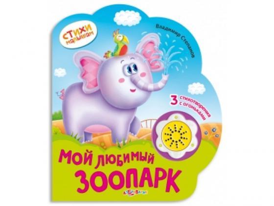 Книжка озвученная. Мой любимый зоопарк, Стихи малышам Азбукварик 295-6(224-6) книжка озвученная собачка учит формы музыкальный носик азбукварик 363 6