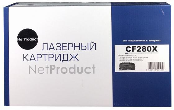 Фото - Картридж NetProduct CF280X для HP LJ Pro 400 M401/Pro 400 MFP M425v черный 6900стр картридж nv print cf280x cf280x cf280x cf280x cf280x для hp laserjet pro 400 m401dn 400 m425dn 400 m425dw 400 m401d 400 m401a 400 m401dw 400 m401dne 6500стр черный