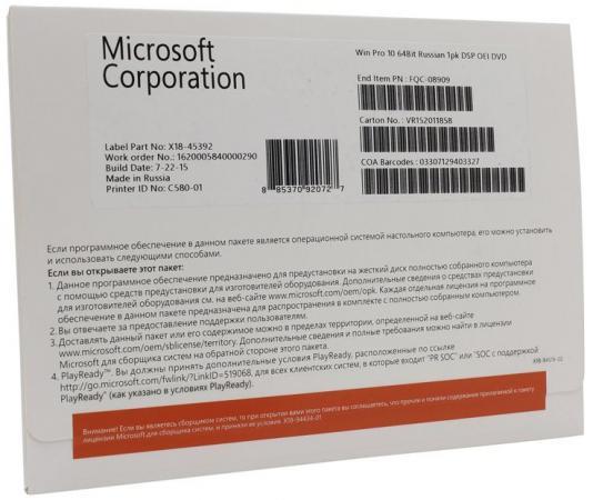 цена на Право на использование MS Windows 10 Pro 64-bit Russian FQC-08909 продается только с установочным комплектом код 473357