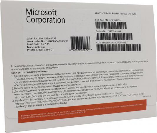 Установочный комплект MS Windows 10 Pro 64-bit Russian FQC-08909 продается только вместе  правом на использование код 473355