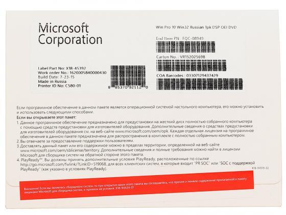 Установочный комплект MS Windows 10 Pro 32-bit Russian FQC-08949 продается только вместе с правом на использование код 473456 операционная система microsoft windows 10 pro x32 rus 1pk dsp oei dvd fqc 08949 fqc 08949