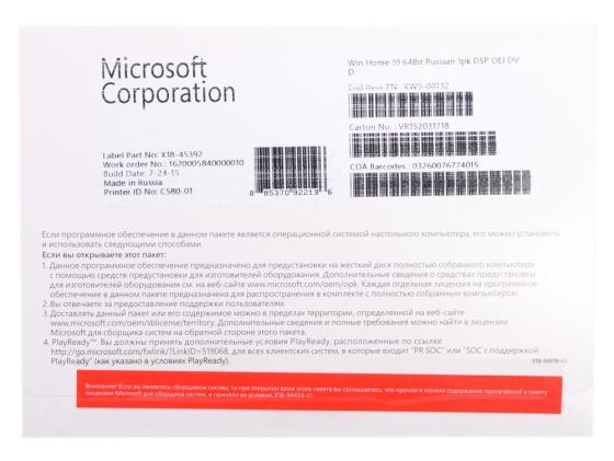 Право на использование MS Windows 10 Home 64-bit Russian KW9-00132 продается только с установочным комплектом код 473460 операционная система microsoft windows 10 home 64bit kw9 00265 электронный ключ