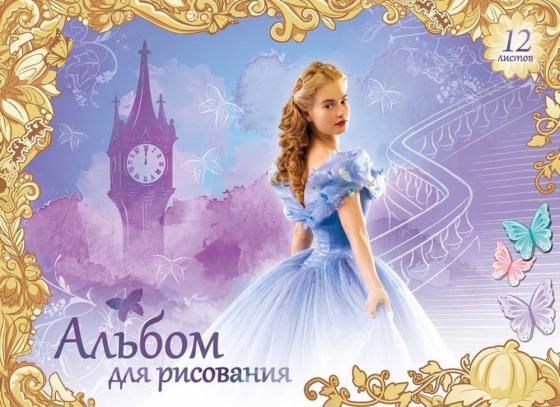 Альбом для рисования РОСМЭН Disney Золушка A4 12 листов 26777 альбом планшет для профессионального рисования европа 50 листов гребень с1726 04