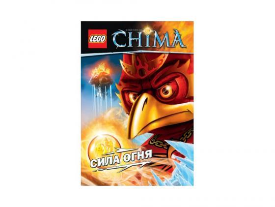 LEGO Легенды Чимы. Книги приключений Сила Огня книги эксмо почувствуй опасность