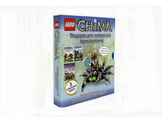 LEGO Легенды Чимы. Книги приключений Подарок для любителей приключений. Набор (2 книги + набор наклеек + мини-набор LEGO) книги эксмо почувствуй опасность