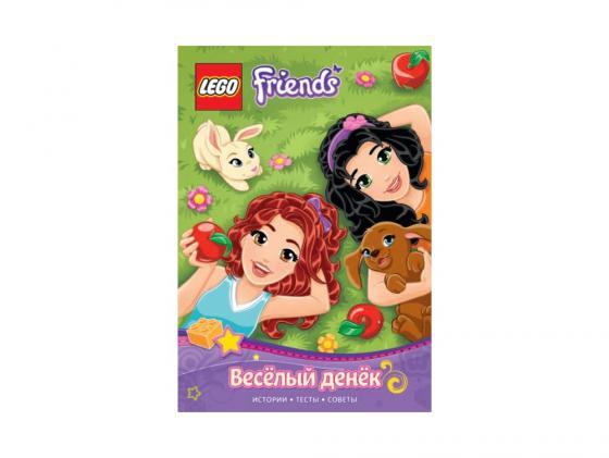 LEGO Подружки. Книги приключений Веселый денек книги эксмо последний викинг ярость норманнов