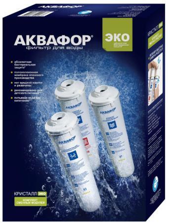 Комплект картриджей Аквафор К3-К7В-К7 комплект картриджей аквафор максфор b25