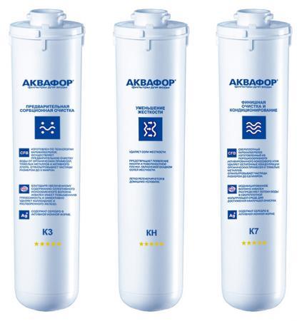 Комплект сменных модулей для фильтра Аквафор К3-КН-К7 комплект модулей сменных фильтрующих аквафор а5