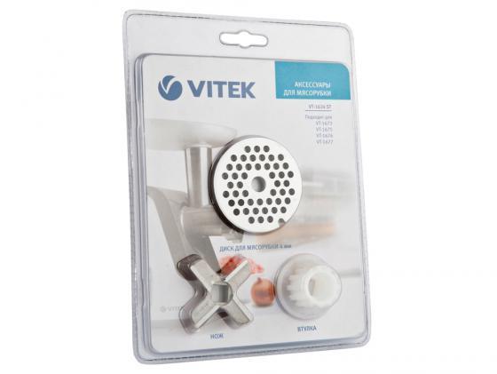 Набор аксессуаров для мясорубки Vitek VT-1624(ST) овощерезка
