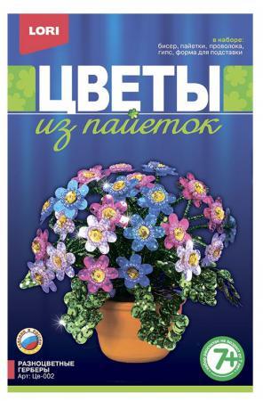 Набор для творчества Lori Цветы из пайеток. Разноцветные герберы от 7 лет Цв-002 lori цветы из пайеток азалия