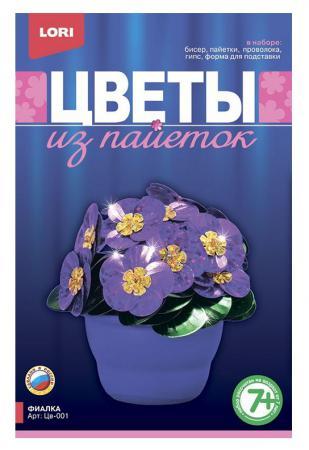 Набор для творчества Lori Цветы из пайеток. Фиалка от 7 лет Цв-001 lori цветы из пайеток азалия