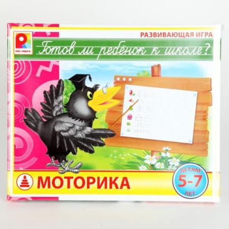 Настольная игра развивающая Радуга Моторика. Готов ли ребенок к школе С-929 настольная игра развивающая радуга самым маленьким малыши и краски с 982