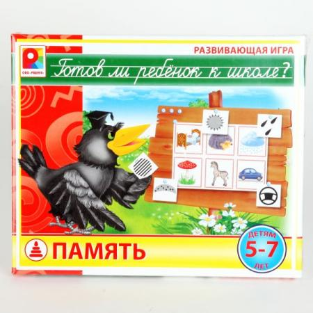 Настольная игра развивающая Радуга Готов ли ребенок к школе. Память С-930