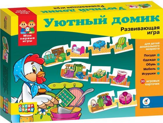 Настольная игра развивающая ДРОФА Уютный домик серия Мои первые игры 1107