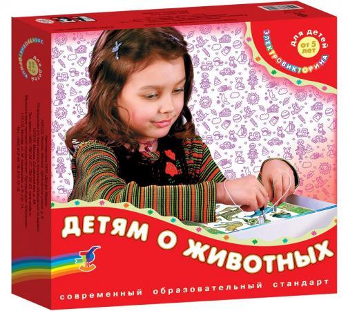Настольная игра развивающая ДРОФА Электровикторина: Детям о животных 2153 настольная игра настольная обучающая электровикторина английский язык 0 37 0 24 0 045