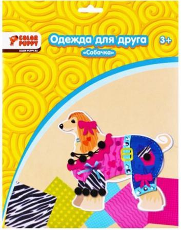 Набор для творчества Color Puppy Одежда для друга Собачка от 3 лет 95137 наборы для творчества color puppy набор для творчества гравюра цветная