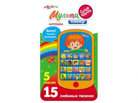Интерактивная игрушка Азбукварик Мультиплеер Антошка, 15 песенок и 5 сказок (звук) от 3 лет разноцветный 031-4 мультиплеер азбуварик антошка