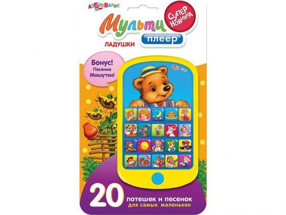 Интерактивная игрушка Азбукварик Мультиплеер Ладушки от 3 лет разноцветный 029-1 цены онлайн