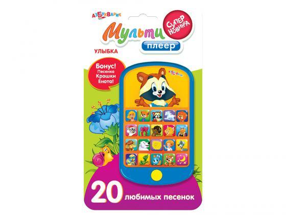 Интерактивная игрушка Азбукварик Улыбка от 3 лет разноцветный 028-4 обучающие азбукварик интерактивная игрушка азбукварик новогодние игрушки дед мороз