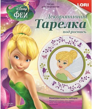 Набор для творчества Lori Тарелка декоративная под роспись Disney Фея Динь Динь от 6 лет Ртд-001 yuerlian белый l