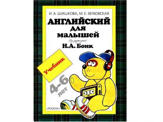Книга Росмэн Английский для малышей 01420 книжки картонки росмэн волшебная снежинка новогодняя книга