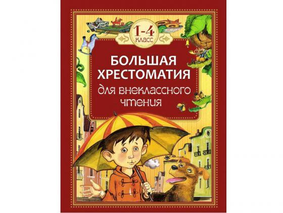 Большая хрестоматия для внеклассного чтения 1-4 кл Росмэн 07015 художественные книги росмэн хрестоматия для внеклассного чтения 4 класс