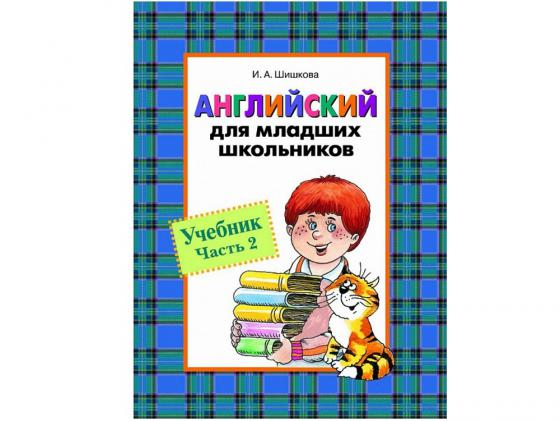 Решебник английский язык для младших школьников шишкова часть 2