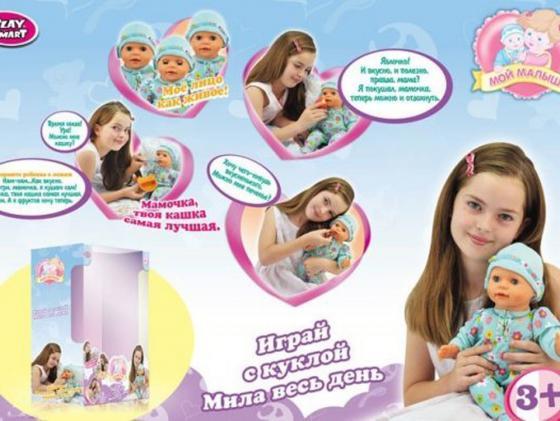 Кукла Shantou Gepai Мила, Покорми меня говорящая 5397 игры для малышей shantou gepai настольная игра покорми лягушек