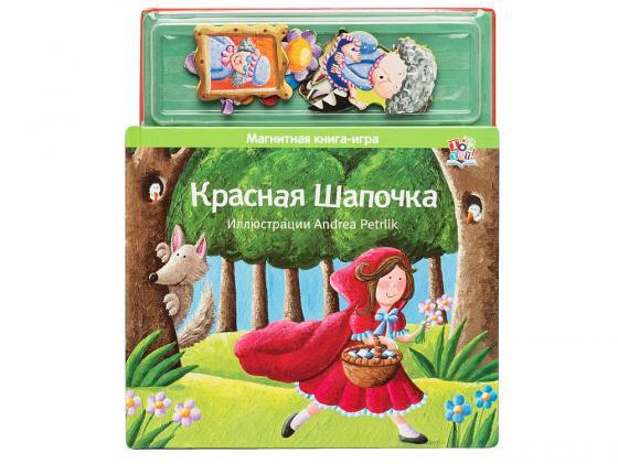 Красная шапочка. Магнитная книжка музыкальные книжки росмэн музыкальная книжка красная шапочка