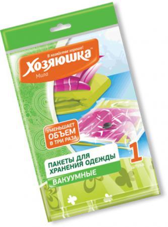 Пакеты вакуумные для одежды Хозяюшка Мила 47016 хозяюшка мила прищепки для деликатной одежды с резиновыми вставками 12 шт 1109031