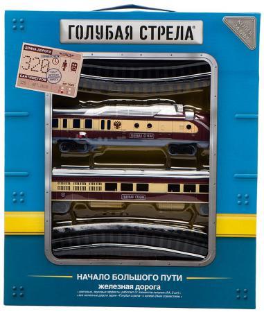 Железная дорога Голубая Стрела 2020B с 3-х лет железная дорога голубая стрела голубая стрела 87197