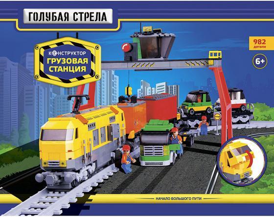 Железная дорога Голубая стрела Конструктор Грузовая станция Голубая стрела 87198 голубая стрела голубая стрела электрическая железная дорога погрузочная станция