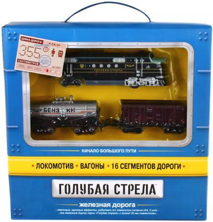 Железная дорога Голубая стрела, 355 см,тепловоз,2 вагона,свет,звук. Элементы питания не входят в комплект. Голубая стрела 87120 цена