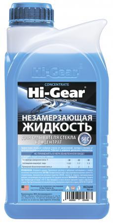 Незамерзающая жидкость Hi Gear HG 5648 салфетки hi gear hg 5585