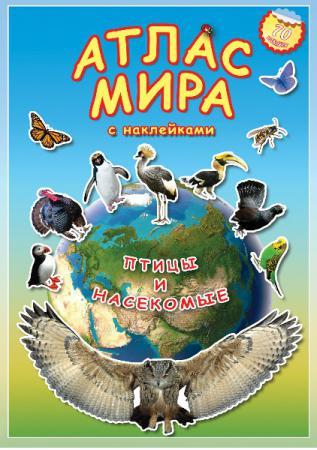 Атлас МИРА с наклейками. Птицы и насекомые 52470 александрова о дроздова е моя первая энц с накл птицы и насекомые