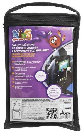 Экран на спинку кресла Phantom PH6538 экран на спинку кресла органайзер смешарики sm kmt 010 krosh