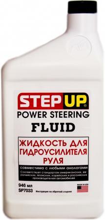 Жидкость для гидроусилителя руля Hi Gear SP 7033 STEP UP смазка hi gear hg 5509