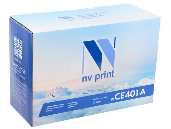 Картридж NV-Print CE401A для HP CLJ Color M551/M551n/M551dn/M551xh5 голубой 6000стр картридж nv print q7516a для hp lj 5200 5200dtn 5200l 5200tn 5200n 5200lx
