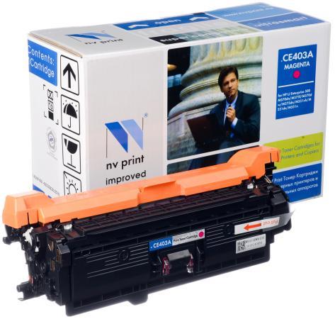 Картридж NV-Print CE403A для HP CLJ Color M551/M551n/M551dn/M551xh5 пурпурный 6000стр flower candles print waterproof shower curtain