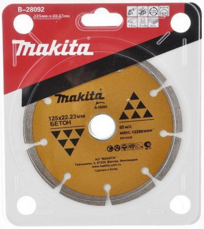 Алмазный диск Makita 125х22.23мм 20мм B-28092