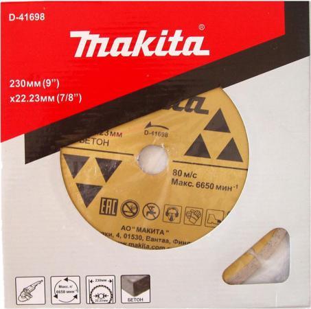 Алмазный диск Makita 230х22.23мм D-41698