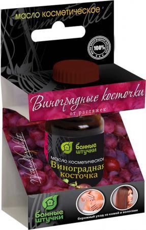 Косметическое масло Банные штучки 32233 виноградная косточка косметическое масло миндаль банные штучки 25 мл