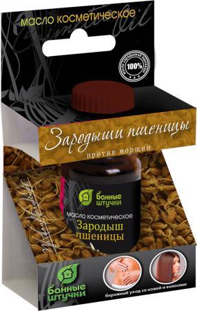 Косметическое масло Банные штучки 32234 зародыши пшеницы косметическое масло миндаль банные штучки 25 мл