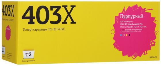 Картридж T2 CF403X для HP CLJ Pro M252n/M252dw/M277n/M277dw пурпурный 2300стр TC-HCF403X картридж t2 cf403x для hp clj pro m252n m252dw m277n m277dw пурпурный 2300стр tc hcf403x