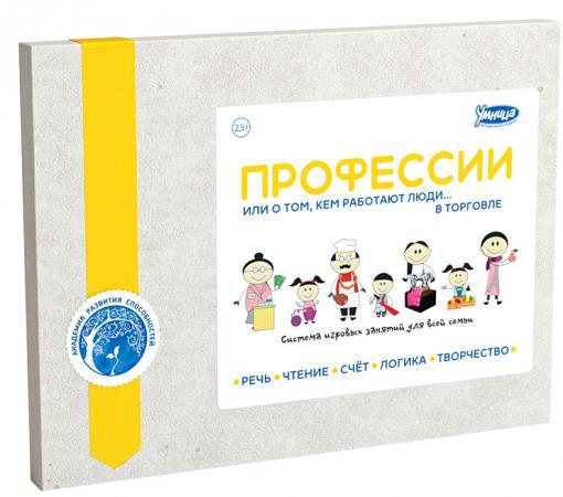 Комплект Умница Профессии Торговля (желтый) умница обучающая игра профессии торговля